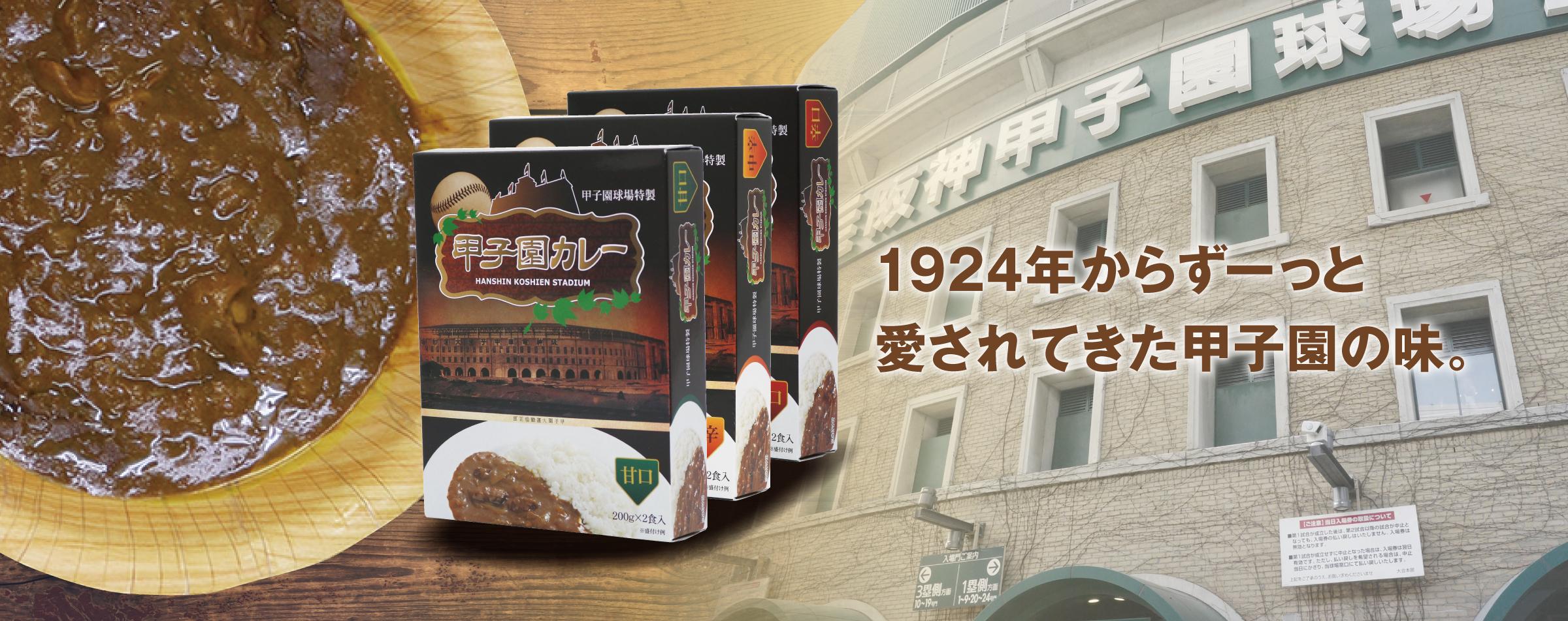 1924年からずーっと愛されてきた甲子園の味