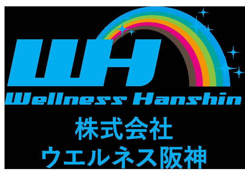 株式会社ウエルネス阪神