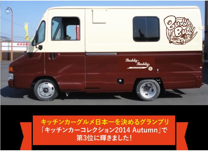 キッチンカーグルメ日本一を決めるグランプリ 「キッチンカーコレクション2014 Autumn」で第3位に輝きました!